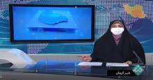 گزارش خبری صدا و سیمای کرمان در خصوص تولید و مدیریت مصرف برق در جهت همکاری با کادر درمان در ویدئو گذاشته شود